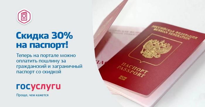 Срочное оформление загранпаспорта в владивостоке