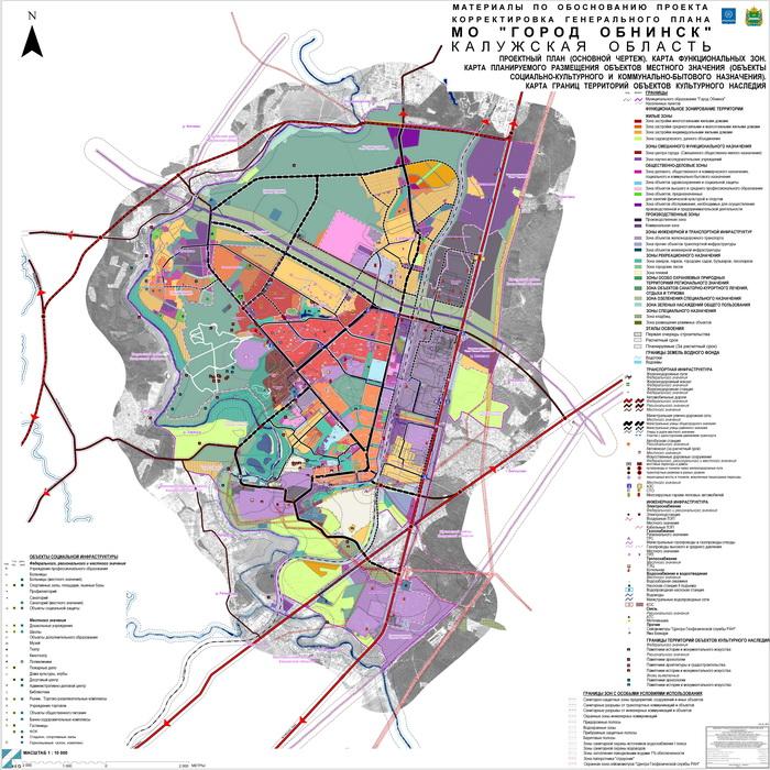 «Город Обнинск» до 2035 г.
