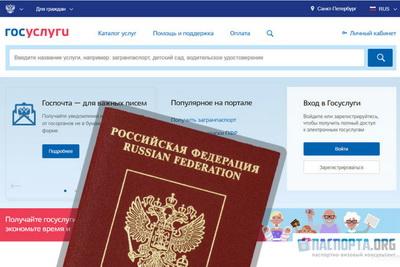Загранпаспорт старого образца на визу