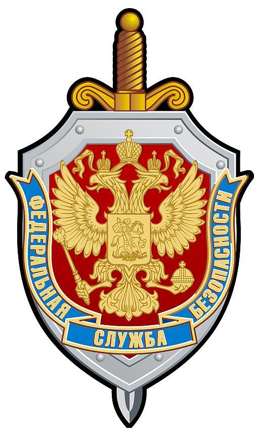Телефон уфсб россии по белгородской области - 42f