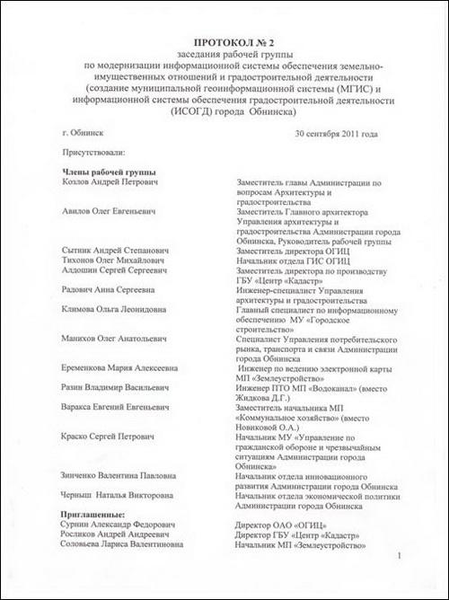 протоколы заседания по хасп подробнее